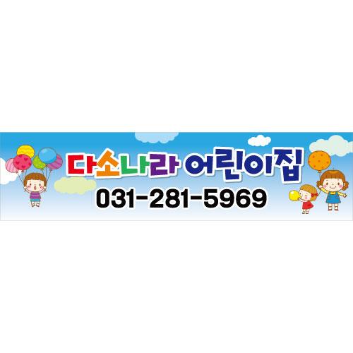 어린이집차량자석-067