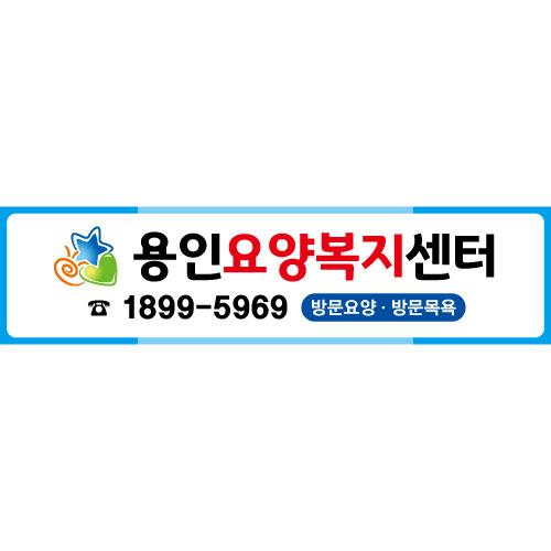 요양센터차량자석(요양원)-002