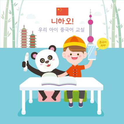 공부방현수막(중국어교실)-032