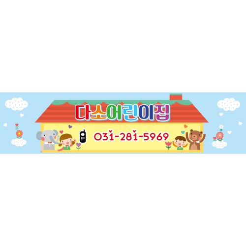 어린이집차량자석-058