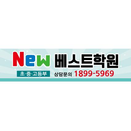 학원차량자석-006