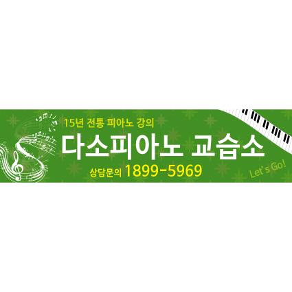 학원차량자석(음악)-011