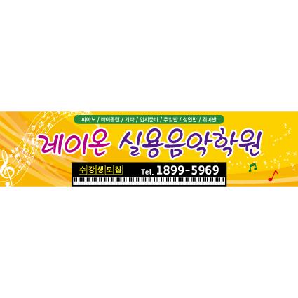 학원차량자석(음악)-013