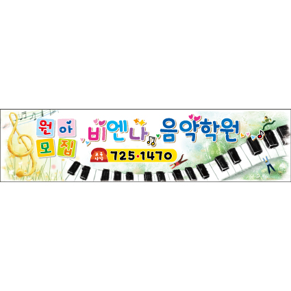 학원차량자석(음악)-014