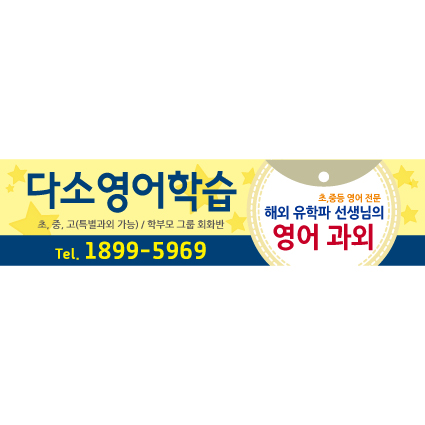 학원차량자석(영어)-015