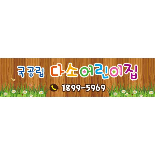 어린이집차량자석-073