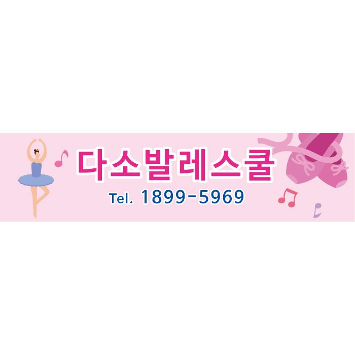 학원차량자석(발레)-019
