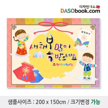 새해설날명절현수막-026