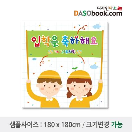 입학현수막-024