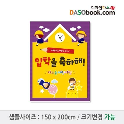 입학현수막-026
