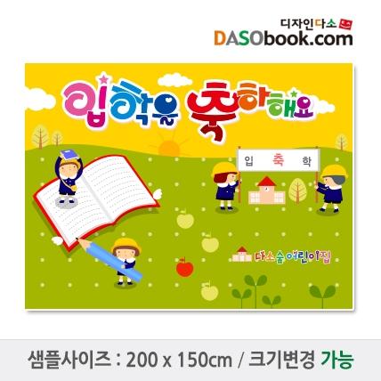입학현수막-028