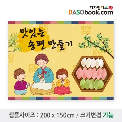 [디자인다소]송편만들기현수막-001