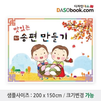 [디자인다소]송편만들기현수막-002