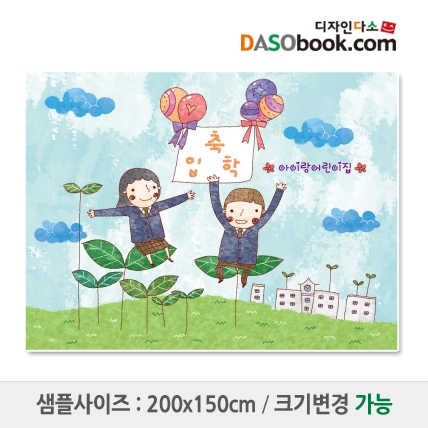 입학현수막-031