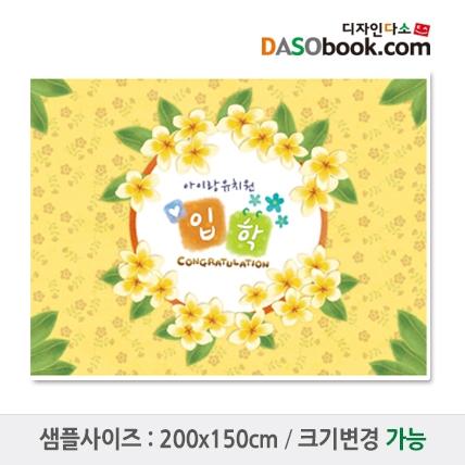 입학현수막-032