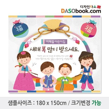 새해설날명절현수막-031