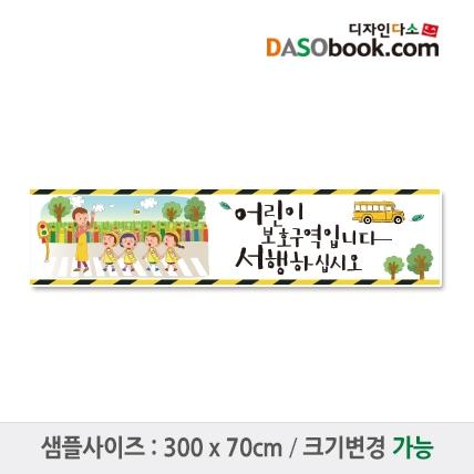 교통안전현수막-003 - 유치원 어린이집 교수자료