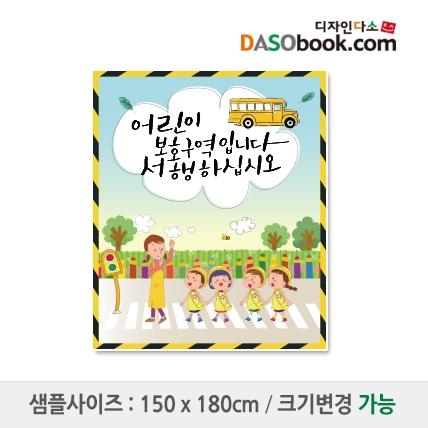 교통안전현수막-004 - 유치원 어린이집 교수자료