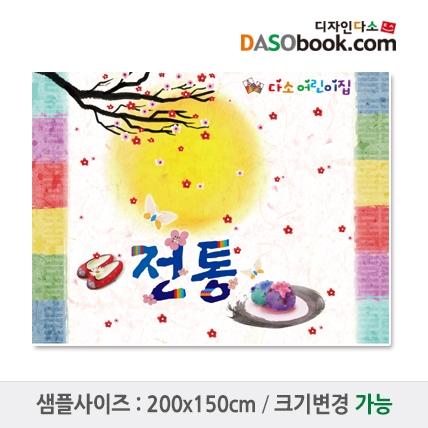 새해설날명절현수막-035
