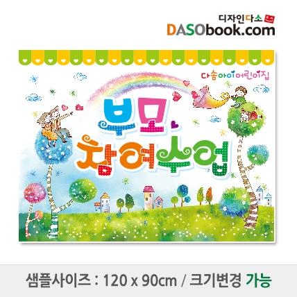 부모참여수업현수막-018