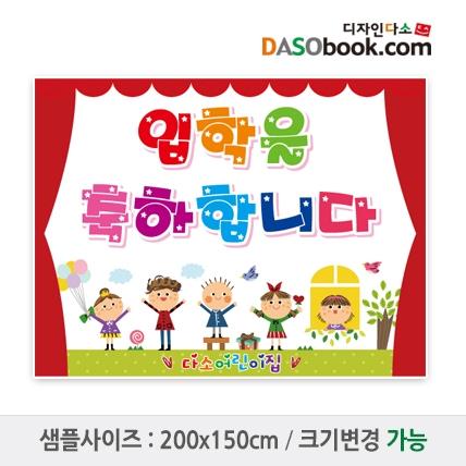 입학현수막-036