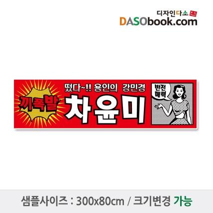 응원현수막-016