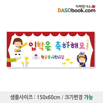 입학현수막-037