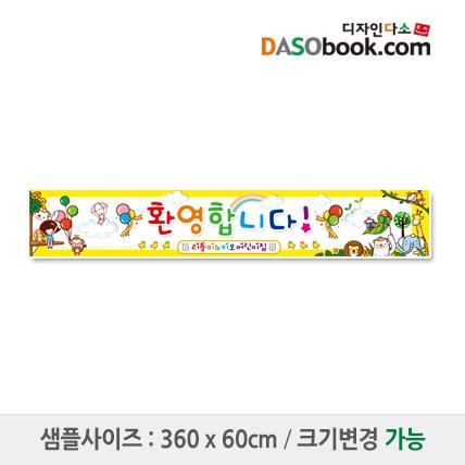입학현수막-038
