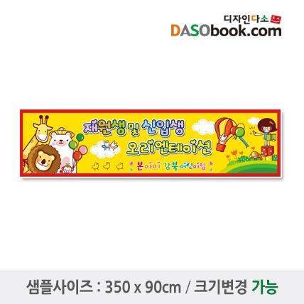 입학현수막-039