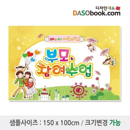 부모참여수업현수막-032