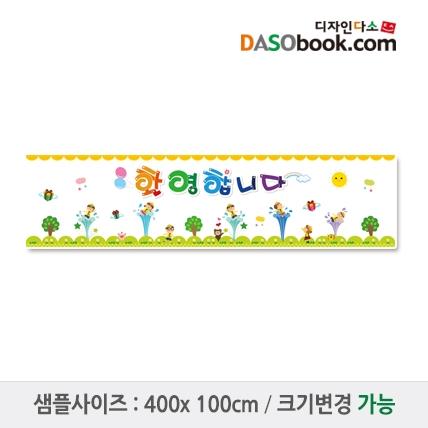 입학현수막-041