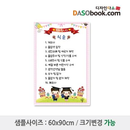 입학(식순)현수막-042