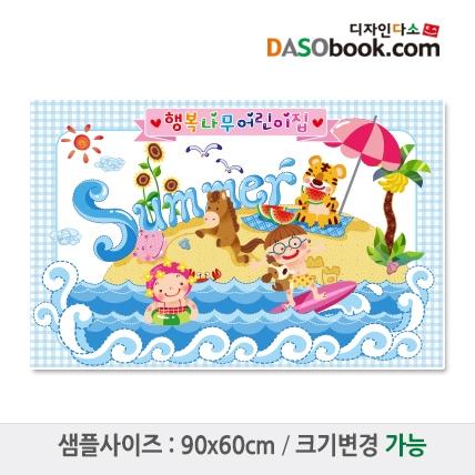 어린이집여름배경현수막-028