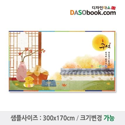 [디자인다소]추석현수막-077