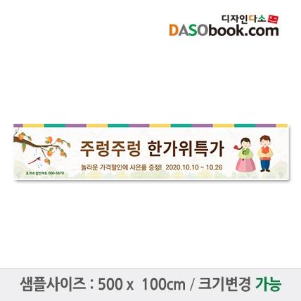 [디자인다소]추석명절현수막-094
