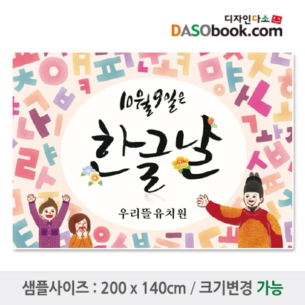[디자인다소]한글날현수막-003