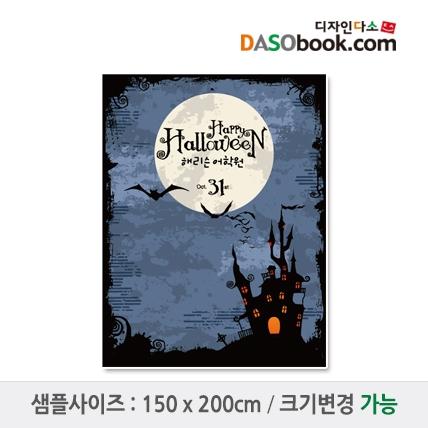 할로윈현수막-070