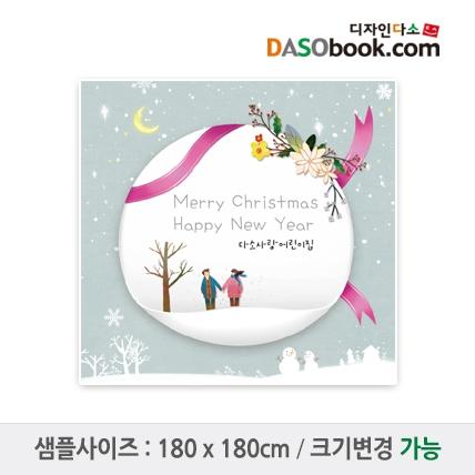 크리스마스새해현수막-099