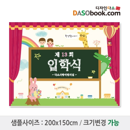 입학현수막-045