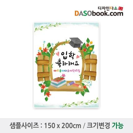 입학현수막-048