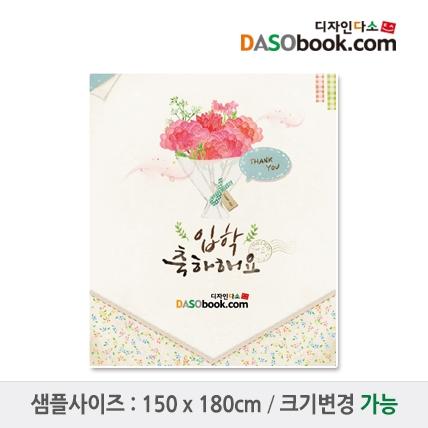 입학현수막-050
