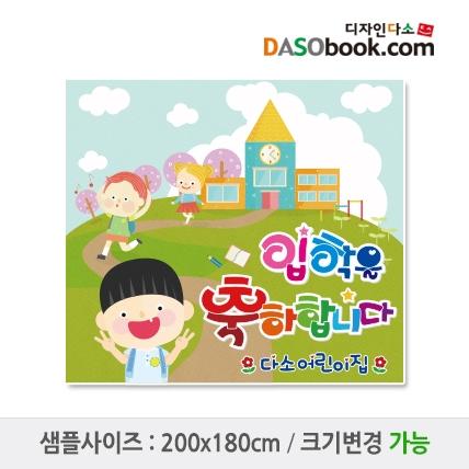 입학현수막-051