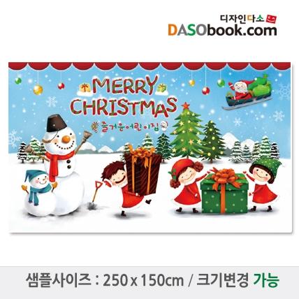 크리스마스현수막-037
