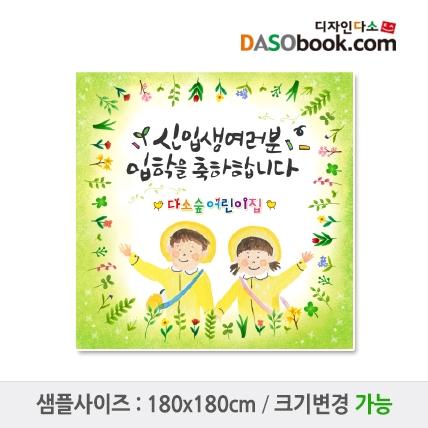 입학현수막-053