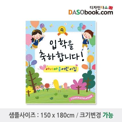 어린이집 유치원 입학현수막-054