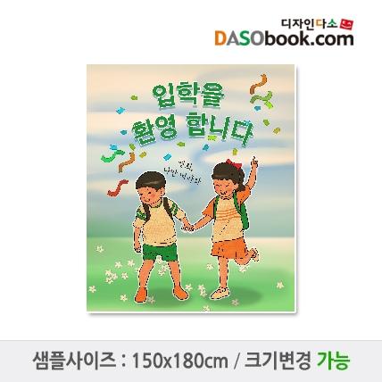 어린이집 유치원 입학현수막-056