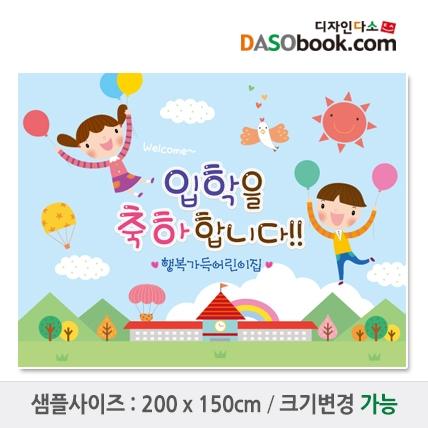 어린이집 유치원 입학현수막-057