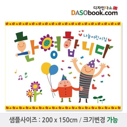 어린이집 유치원 입학현수막-058