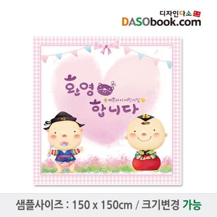 어린이집 유치원 입학현수막-059