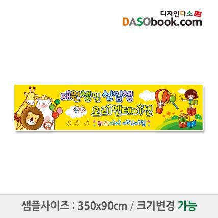 입학현수막-002